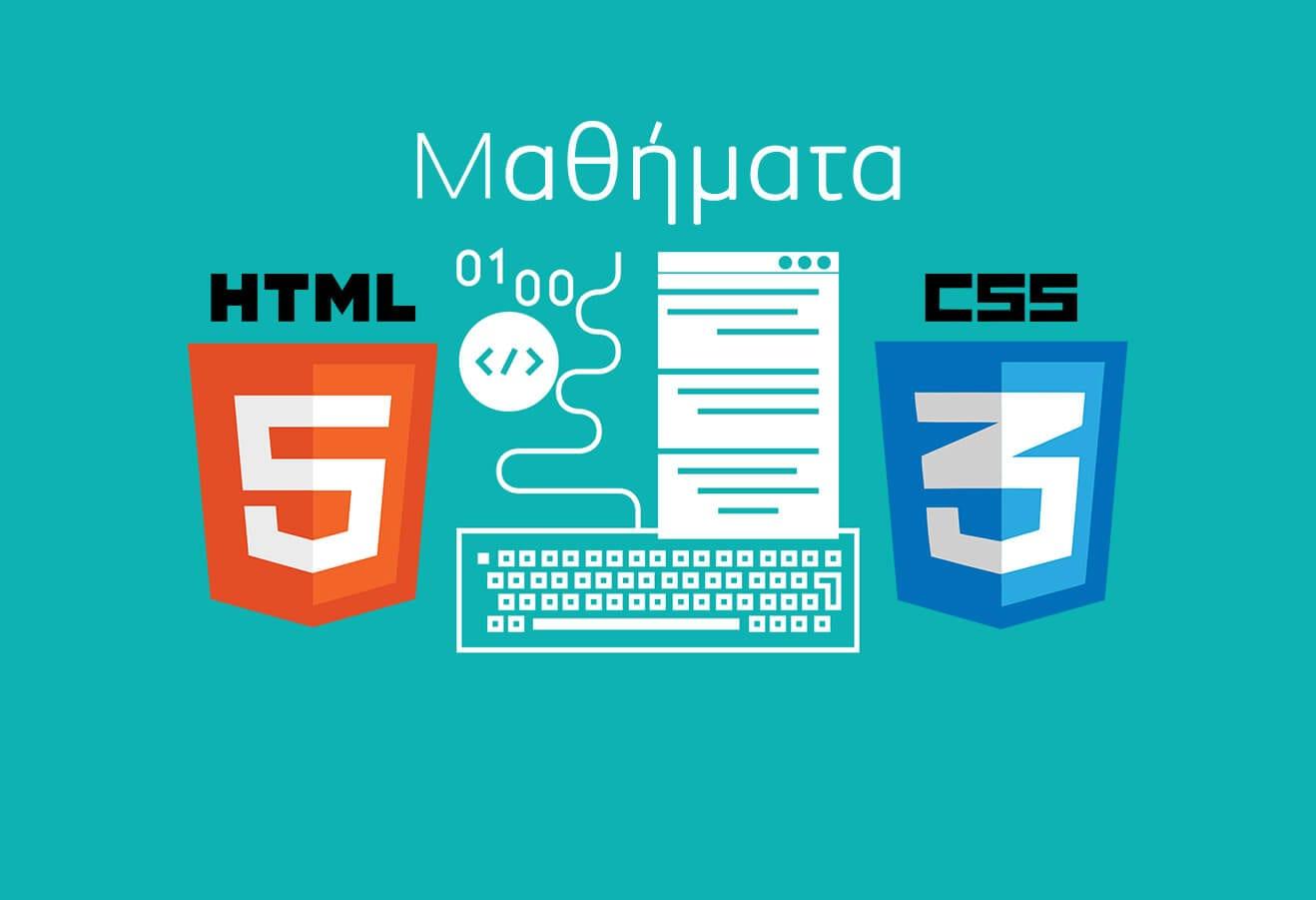μαθήματα html5 - css3