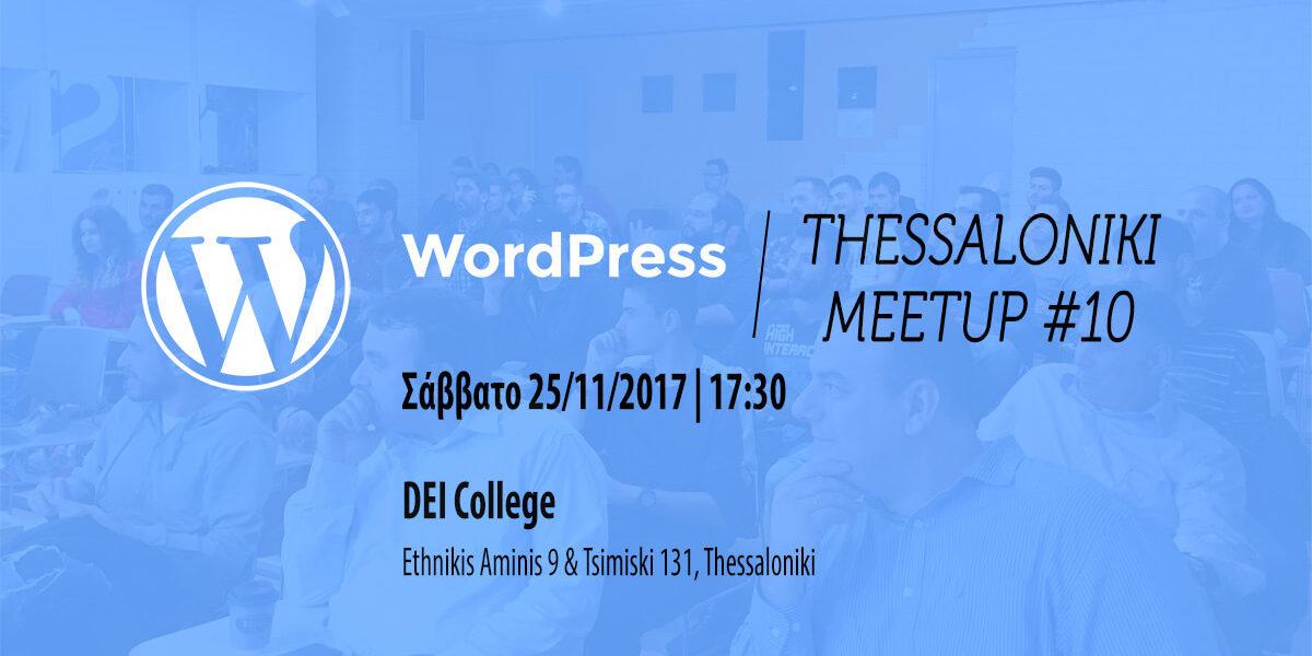 wordpress meeup Θεσσαλονίκη