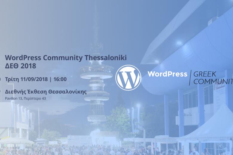 WordPress Community Thessaloniki ΔΕΘ 2018