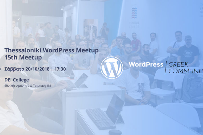 15th WordPress Thessaloniki Meetup
