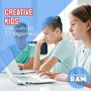 μαθήματα υπολογιστών για παιδιά δημοτικού