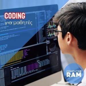 Προγραμματισμός για παιδιά