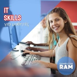 Γνώση χειρισμού Η/Υ IT Skills